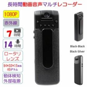 高画質 動体検知 長時間 小型 クリップ型 回転レンズ USB スポーツ 赤外線6灯 ビデオカメラ アクションカメラ 高音質 ドライブレコーダー