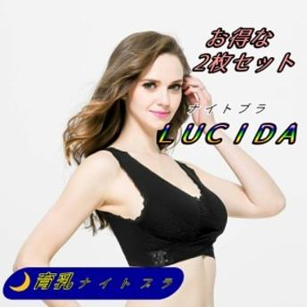 【お得な2枚セット】ナイトブラ バストアップ ブラジャー 育乳 美乳 垂れ防止 カップ付き ノンワイヤー 加圧インナー ブラトップ