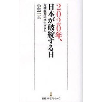 【新品】【本】2020年、日本が破綻する日 危機脱却の再生プラン 小黒一正/著