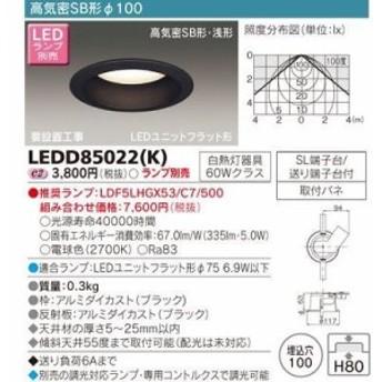 東芝 LEDD85022(K) LEDダウンライト(ランプ別売)