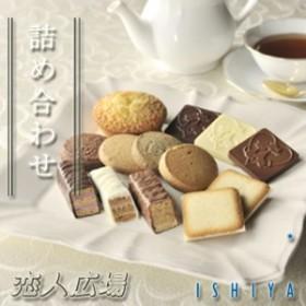 石屋製菓 白い恋人 恋人広場 / お菓子 詰め合わせ  お土産 チョコ ギフトセット チョコ 洋菓子 セレクト
