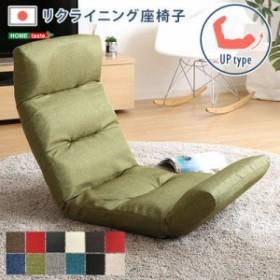 ホームテイスト SH-07-MOL-U-PBR 日本製リクライニング座椅子14段階調節ギア、転倒防止機能付き Moln-モルン- Up type (PVCブラウン)
