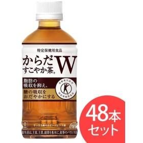 お茶 ペットボトル 350ml 48本 からだすこやか茶W セット (代引不可)(TD)