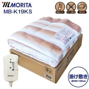 電気毛布 電気掛敷毛布 掛け敷き 洗える ダニ退治 電気かけしき毛布 MORITA MB-K19KS
