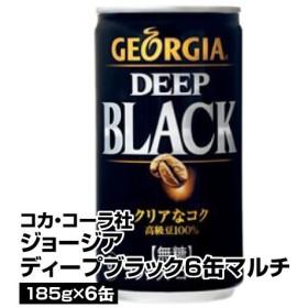 コーヒー飲料 コカ・コーラ社 ジョージア ディープブラック 185g 1パック6缶×5パック 1本あたり77円_4902102133463_74