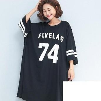 Tシャツワンピース 大きいサイズ レディース 超ビッグ Tシャツワンピ 大人 フェミニン 可愛い 送料無料