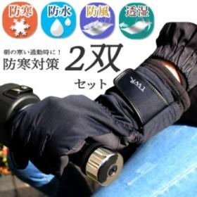 めちゃヒート 電熱 ヒーター 手袋 セットでお得 めちゃヒートインナーグローブ/防水アウターグローブセットバイク 通勤 通学 防水 防寒