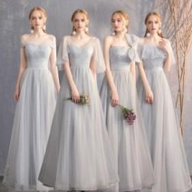 ブライズメイド ドレス ロング グレー 4タイプ お揃いドレス お呼ばれドレス パーティードレス 結婚式 ドレス ワンピース