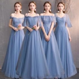 ブライズメイド ドレス ロング ブルー 4タイプ お揃いドレス お呼ばれドレス パーティードレス 結婚式 ドレス ワンピース