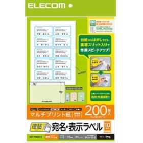 エレコム EDT-TMQN10 宛名・表示ラベル/速貼/10面付/86.4mm×50.8mm/20枚 (EDTTMQN10)