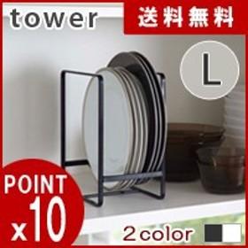ディッシュラック タワー L 2269-2268【 キッチン 収納 お皿収納 キッチン収納 ラック 食器スタ