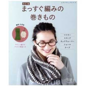 まっすぐ編みの巻きもの 改訂版 レディブティックシリーズ/ブティック社(その他)
