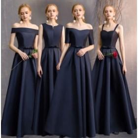 ブライズメイド ドレス ロング ネイビー 4タイプ お揃いドレス お呼ばれドレス パーティードレス 結婚式 ドレス ワンピース