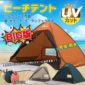 テント ワンタッチ キャンプ ファミリー サンシェード ポップアップ 大きい 4人用 おしゃれ ドーム ビーチ フルクローズ 200cmx180cm ad274