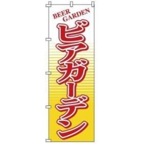 YNBW8 のぼり1-812ビアガーデン