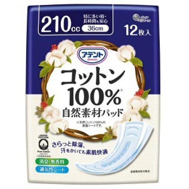 大王製紙 アテントコットン100%自然素材パッド特に多い時長時間も安心 ATコツトンPDトク12