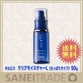 【オルビス】ORBIS クリアモイスチャー (さっぱり) 50g 1本