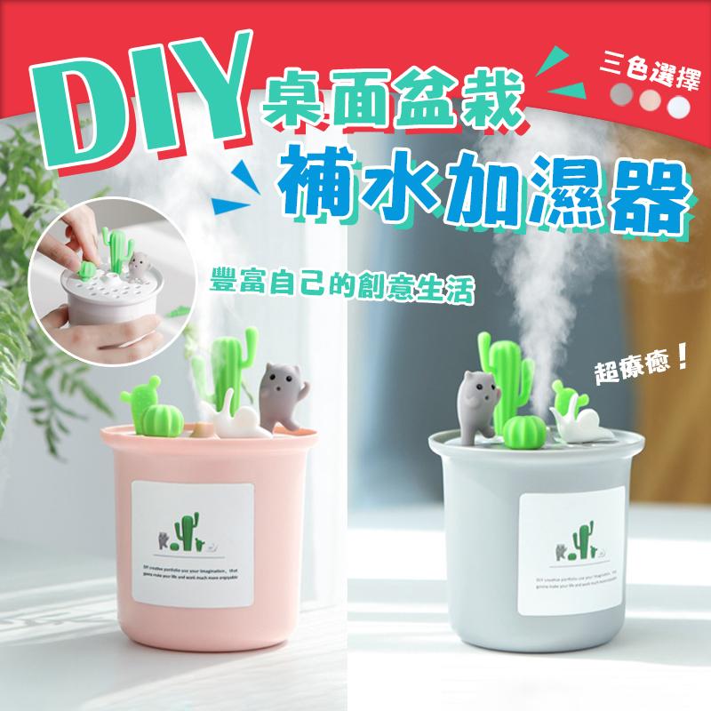 加濕器 補水儀 水氧機 空氣機 盆栽 空氣淨化 噴霧 車載 辦公室 香氛 『17購 』 S6206