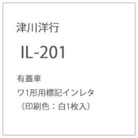 津川洋行 (N) IL-201 有蓋車 ワ1形用標記インレタ(印刷色:白1枚入) 返品種別B
