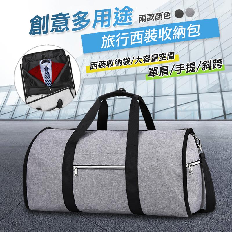 西裝收納包 手提包  旅行包  揹包  商務包 側揹包 斜挎包  健身包  出差  旅行 可拆卸 【17購】 H1101
