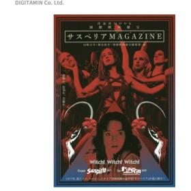 別冊映画秘宝 サスペリア マガジン (書籍)◆ネコポス送料無料(ZB60913)