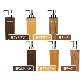 日本製 WOODY(ウッディ) 角リムーブ型 大 コンディショナー ディスペンサー詰め替えボトル(500ml)≪白ウォルナット≫