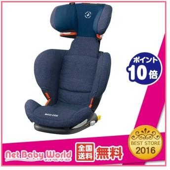 マキシコシ ロディフィックス エアプロテクト スパークリングブルー ( 1台 )/ マキシコシ(Maxi-cosi) ( チャイルドシート ジュニアシート )