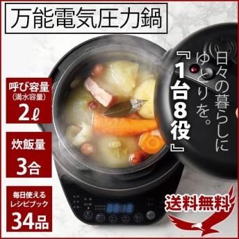 圧力鍋 電気 使いやすい 電気圧力鍋 人気 おすすめ 2l フライパン 鍋 圧力 レシピ 温度 蒸し ご飯 玄米 おかゆ 自動圧力 圧力調理