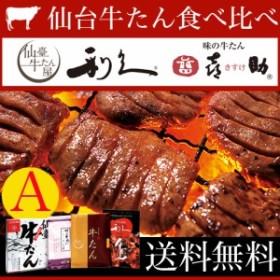 父の日 ギフト 送料無料 仙臺牛たん屋 牛たん 3味食べくらべ A / 牛たん 牛タン 牛肉 惣菜 セット焼肉 ギフト 直送