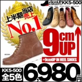 当店人気No1!【全5色】シークレットブーツ 9cmアップ ワークブーツ kk5-500