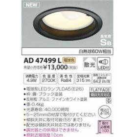 コイズミ 【送料無料】AD47499L LED SB形ダウン