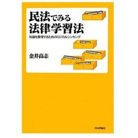 民法でみる法律学習法 知識を整理するためのロジカルシンキング/金井高志【著】