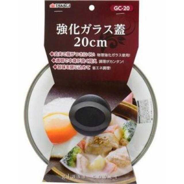 高儀 TKG-4019730 強化ガラス蓋 20cm GC-20 【5個セット】 (TKG4019730)