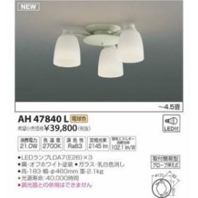 コイズミ 【送料無料】AH47840L LED直付器具