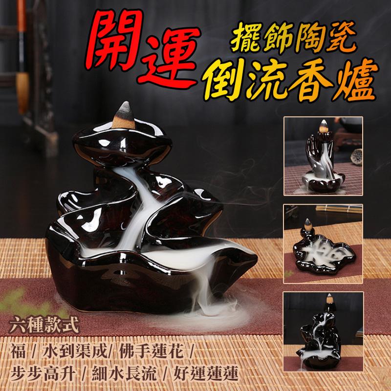 倒流香爐 開運擺飾 香薰爐 擺件 開運 陶瓷 淨化空氣 家飾  『17購 』  S8701
