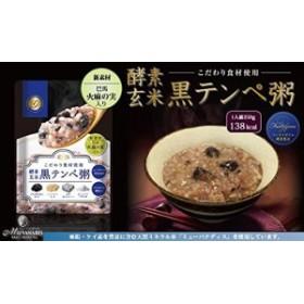 酵素玄米 黒テンペ粥 12袋