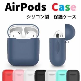 アップル AirPodsケース イヤホンケース 高品質シリコン保護カバー エアーポッズ 収納カバー 耐衝撃 エアポッズ用 8カラー選択