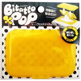 ビタットポップ レギュラーサイズ ポップイエロー (1コ入3コセット)