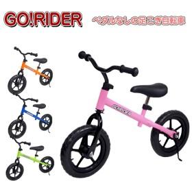 子供用自転車 ペダルなし自転車 ランニングバイク ゴーライダー スタンド付 足こぎ自転車 乗用玩具 バランスバイク キッズバイク プレゼント お誕生日