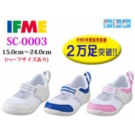 IFME イフミー 上履き 上靴 SC-0003 定番 メッシュ スペアインソール付き
