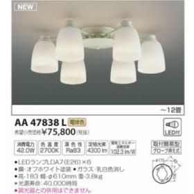 コイズミ 【送料無料】AA47838L LEDシャンデリア