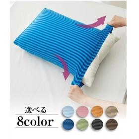 綿95% Tシャツ のような肌触り ボーダーの天竺 ニット のびのび 枕 カバー 選べる8色 年中 布団 ピロー43×63cm ニッセン