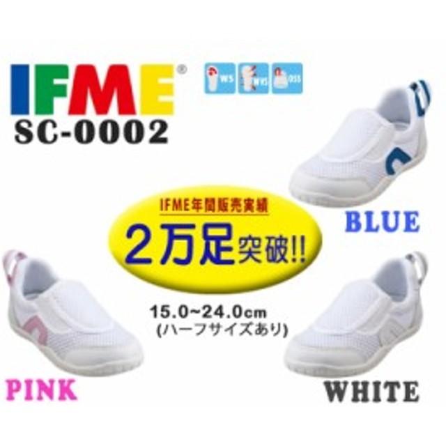 IFME イフミー 上履き 上靴 SC-0002 定番 メッシュ スペアインソール付き