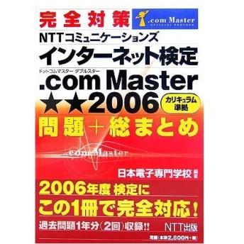完全対策 NTTコミュニケーションズインターネット検定.com Master★★2006問題+総まとめ/日本電子専門学校【編著】