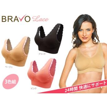 BRAVO 3色組(レースタイプ)【2個以上ご注文で送料無料】