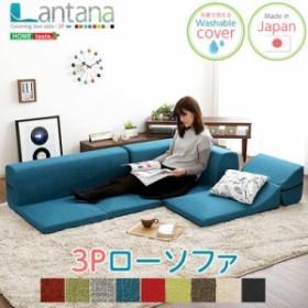 SH-07-LTN-DRD カバーリングコーナーローソファ【Lantana-ランタナ-】(カバーリング コーナー ロー 単品) (ダリアンレッド)
