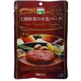 三育 七種野菜の全菜バーグ 110g 代引不可