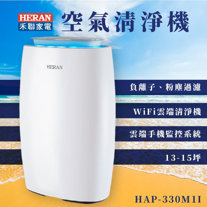 台灣公司授權【HERAN】HAP-330M1I 雲端空氣清淨機 生活家電 粉塵過濾 負離子 13-15坪適用  WIFI