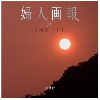 [婦人画報×RING BELL]武蔵野 婦人画報×RINGBELL