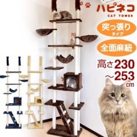 猫ちゃん喜ぶ全面麻ひも!キャットタワー 高さ230~253cm 突っ張り 猫タワー 爪研ぎ 麻紐 ねこ 猫 ネコ つめとぎ